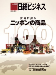 世界に誇るニッポンの商品100
