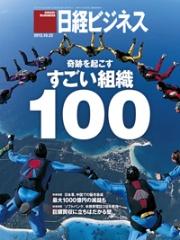 奇跡を起こす すごい組織100