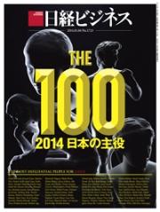 THE 100 ― 2014 日本の主役