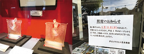 """<span class=""""fontBold"""">ガラス工芸などの名品をそろえていた(左)。25年の歴史に幕を閉じた(右)</span>"""