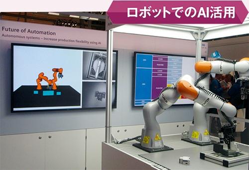"""<span class=""""fontBold"""">デジタル世界でAIによってロボットの最適な制御プログラムを学習し、フィジカル世界のロボットに展開する(「ハノーバーメッセ2018」でのデモンストレーション)</span>"""