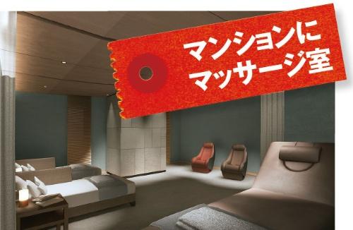 """<span class=""""fontBold"""">野村不動産は半個室のマッサージサロンのように使える共用施設を用意</span>"""