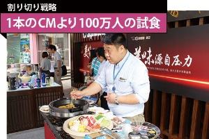 "<span class=""fontBold"">中国でも店頭で調理家電を使った試食会やレシピ紹介を武器に販促</span>"