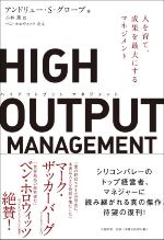 ベン・ホロウィッツ氏が序文を書いた『HIGH OUTPUT MANAGEMENT』(アンドリュー・S・グローブ著)