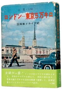 <b>朝日新聞の辻豊記者、土崎一カメラマンがクラウン・デラックスに乗り、ロンドンから中近東、インド、東南アジアを経て東京までの道中を記した『ロンドン―東京5万キロ 国産車ドライブ記』1957年刊</b>(写真:個人所蔵)