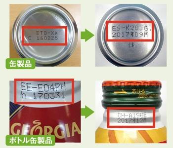 「年月」のみ表示でロスを削減<br /> <span>●日本コカ・コーラ製品の賞味期限表示の切り替え例</span>