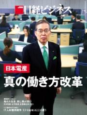 日本電産 真の働き方改革