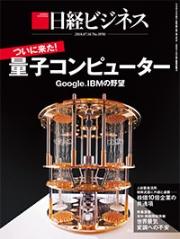 ついに来た!量子コンピューター