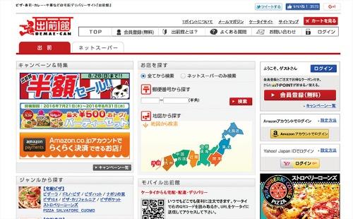 <b>日本最大級の宅配注文サイト「出前館」。2014年に花蜜氏は特別顧問を辞任し、現在は夢の街の経営からは距離を置いている。経営を担うのはかつて花蜜氏がスカウトした中村氏だ</b>