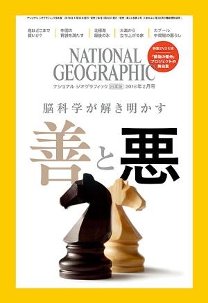 寛容な人と残忍な人の脳の働きの違いを追究したナショナル・ジオグラフィック日本版2月号