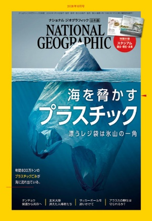 "<span class=""fontBold"">プラスチックの海洋汚染が世界的な問題に (2018年6月号)</span>"