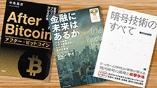ブロックチェーンが金融界を変える