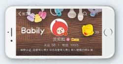 "<span class=""fontBold"">ユニ・チャームが出資するワンドットが運営する育児世帯向け動画配信サービス「Babily」は、1分ほどの短時間動画が特徴</span>"