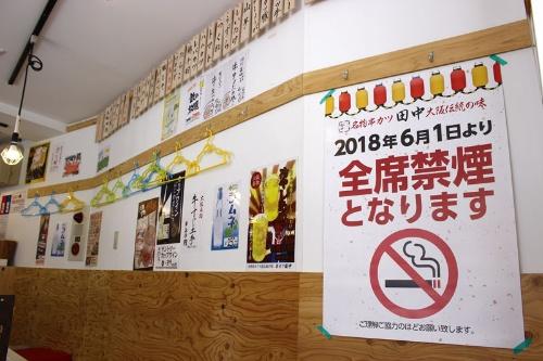 "<span class=""fontBold"">串カツ田中は6月に、ほぼ全店で全席禁煙に踏み切る</span>"