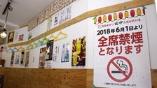 緩い「たばこ規制」超えて動く外食