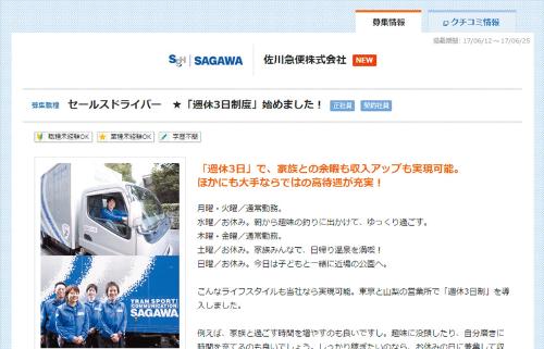 <b>佐川急便は週休3日の求人を始めた(画像はエン・ジャパン提供)</b>