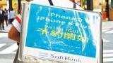 高すぎるiPhone、携帯会社悩む