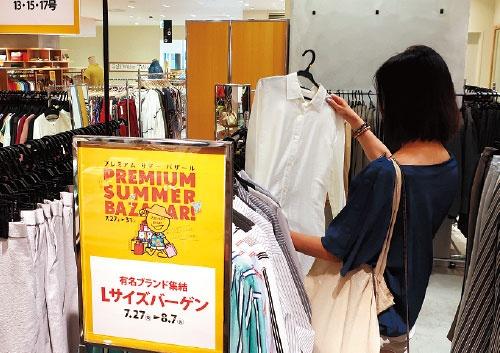 """<span class=""""fontBold"""">百貨店各社は夏の「第2弾」として7月27日からセールを実施</span>(写真=朝日新聞社)"""