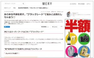 <b>「MERYは問題がない」とした後、8割以上の記事が非公開となり、疑念が広がった</b>