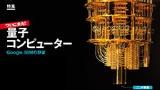 ついに来た! 量子コンピューター Google、IBMの野望