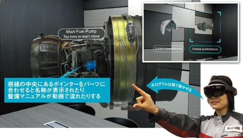 "<b>「マイクロソフト ホロレンズ」を装着すると目の前に実物大のジェットエンジンが""出現""する</b>(写真=人物:北山 宏一)"