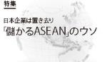 日本企業は置き去り 「儲かるASEAN」のウソ