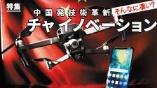 中国発技術革新 そんなに凄い? チャイノベーション
