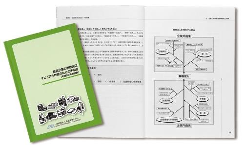 <b>多くの食品メーカーが、「食品企業の事故対応マニュアル作成のための手引き」(食品産業センター発行)を基にマニュアルを整備している</b>(写真=スタジオキャスパー)