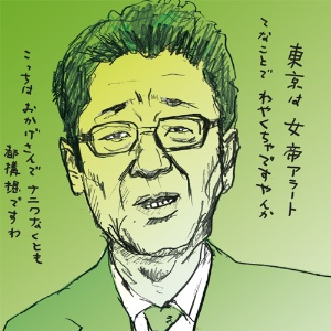 (イラスト=小田嶋 隆)