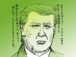 """""""合体トランプ""""の悪夢"""