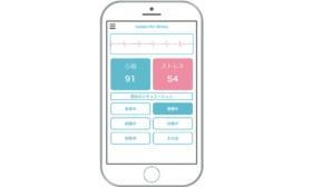 2.スマートフォンに無線で伝送、 心拍やストレスを数値化
