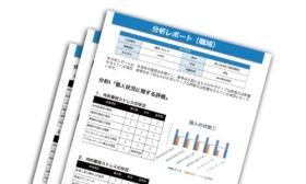 3.クラウドで解析、 分析レポートを提供