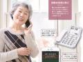 怪しい電話に注意喚起、振り込め詐欺を未然に防ぐ