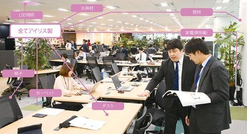 "<span class=""fontBold"">オフィスにある商材の多くはアイリス製品。東京・浜松町には多くの見学者が訪れる</span>(写真=陶山 勉)"