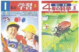 "<span class=""fontBold"">2010年まで発行していた教育雑誌「学習」と「科学」。付録も評判を呼び小学生から人気を集めた</span>"
