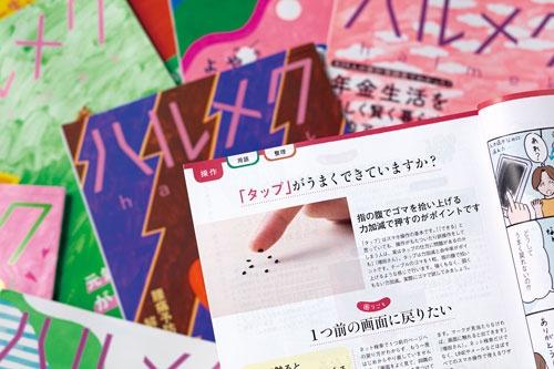 """<span class=""""fontBold"""">ハルメクは定期購読者向けに200ページ弱の雑誌と通販商品のカタログ、計3冊を届ける。写真はスマホ特集を掲載した21年8月号</span>(写真=スタジオキャスパー)"""