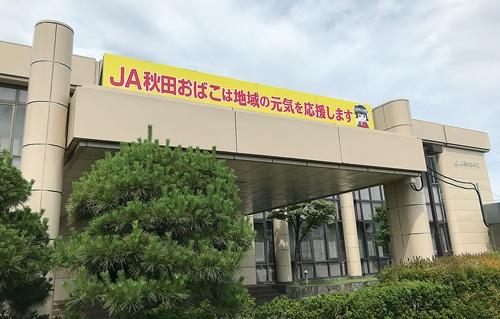 秋田県大仙市の秋田おばこ農業協同組合の本店。秋田で最大規模のJAで組合員数約2万9000人