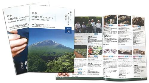 "<span class=""fontBold"">八幡平市の返礼品を紹介する冊子。マツタケは一番人気</span>"
