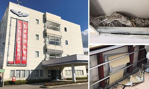 "<span class=""fontBold"">能登空港に隣接する日本航空高等学校石川と日本航空大学校。校舎の壁などから2トントラック約1台分のゴミが見つかった </span>"