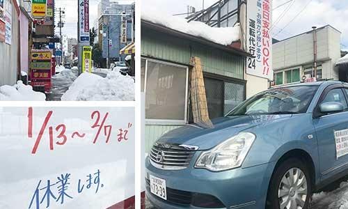 "<span class=""fontBold"">会津若松市の中心部は、外出自粛と時短要請の影響で昼夜ともに静まり返っている。本田氏は「飲食店と一体で運転代行業をしてきた」と話すが、想像以上の苦境と補償の落差にため息が漏れる</span>"