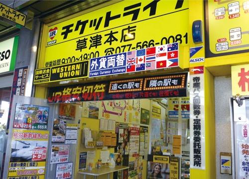 "<span class=""fontBold"">JR東日本は2021年3月末で新幹線自由席回数券の販売を終えた。指定席も6月末で終了する。時代に合わせ様々な稼ぎ方を生み出してきたチケットショップ。今後は「チケットの枠」を超えた商売にも力を入れる</span>"