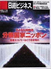 2005年7月18日号