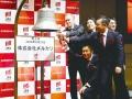 日経ビジネスが見た50年#最終回 盛り上がる第4次ベンチャーブーム