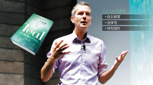 "<span class=""fontBold"">2018年1月に出版された日本語版『ティール組織』(英治出版)。ティール組織の教科書的な存在として人気を集め、売上部数は8万部を突破した</span>(写真=竹井 俊晴)"