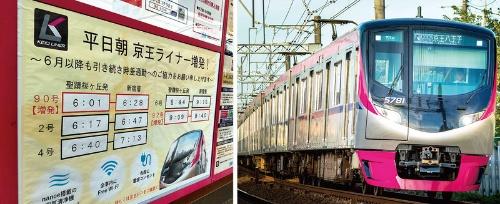 """<span class=""""fontBold"""">京王電鉄は10月30日から座席指定制の列車を朝2本、夜3本増発する。6月から早朝に臨時列車を走らせて「密回避」の需要があるとの手応えをつかんだ</span>"""