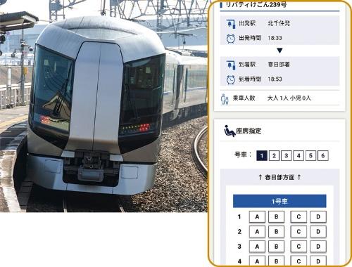 """<span class=""""fontBold"""">通勤時間帯に座席指定制特急列車を走らせている東武鉄道は、チケットレスサービス限定で特急料金を半額にするキャンペーンを実施した</span>(写真=PIXTA)"""