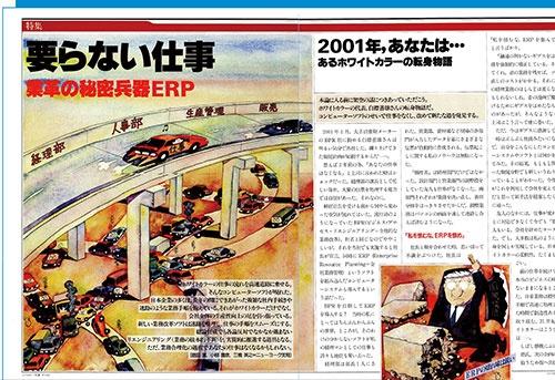 "<span class=""fontBold"">⽇経ビジネス 1996年1⽉22⽇号 特集 「要らない仕事 業⾰の秘密兵器ERP」</span>"