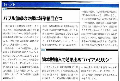 "<span class=""fontBold"">⽇経ビジネス 1992年11⽉2⽇号 トレンド 「バブル無縁の地銀に好業績⽬⽴つ」</span>"
