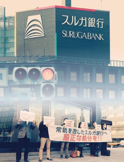 """<span class=""""fontBold"""">東京・日本橋に近いスルガ銀行東京支店。この建物前で同行から不正融資を受けて不動産に投資した債務者らが50回を超える抗議デモを行ってきた</span>(写真=上:日刊工業新聞/共同通信イメージズ、下:スルガ銀行・スマートデイズ被害者同盟提供)"""