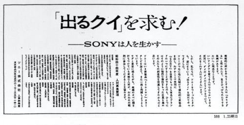 """<span class=""""fontBold"""">1969年にソニーが出した新聞の求人広告</span>"""